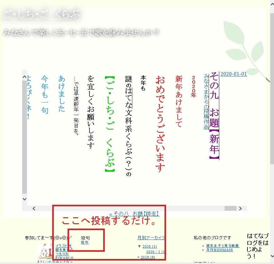 f:id:sankairenzoku10cm:20200123111550j:plain
