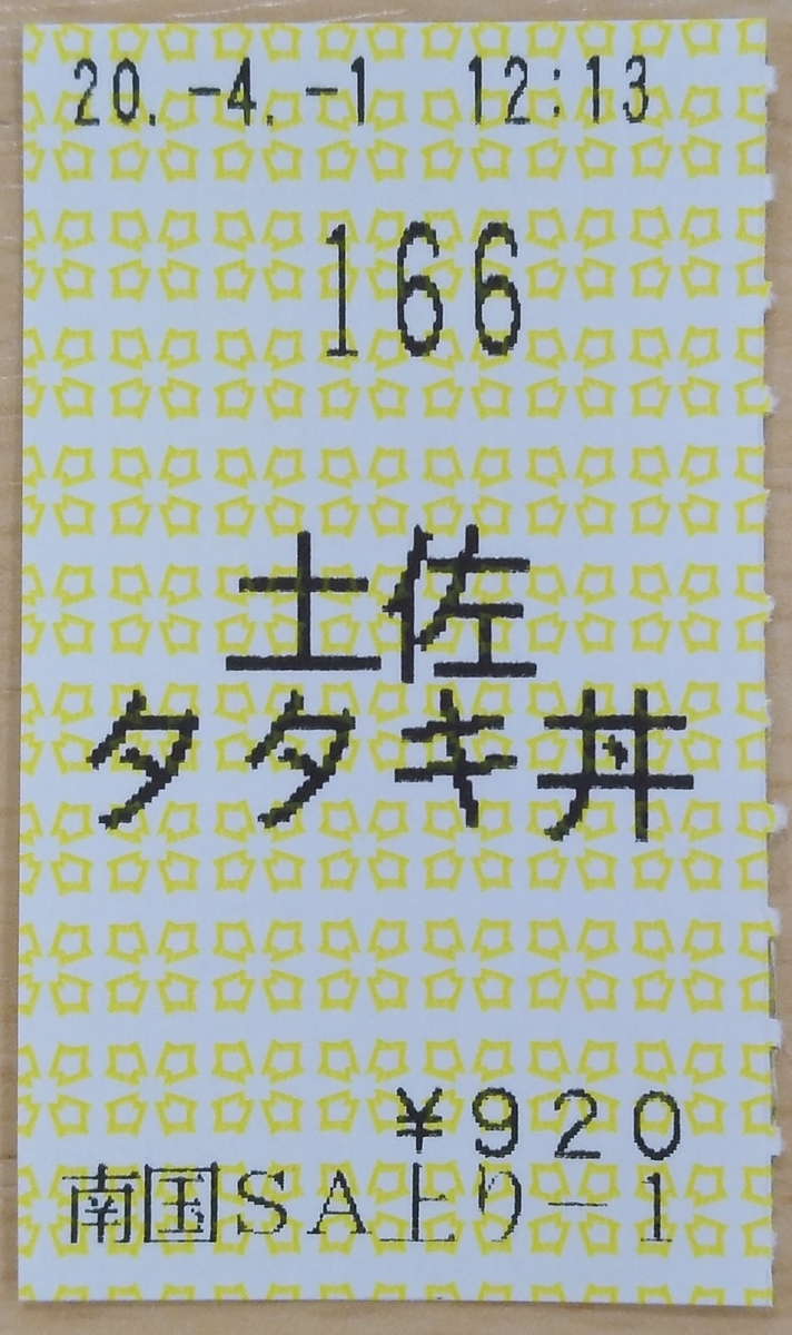 f:id:sankairenzoku10cm:20200401150902j:plain