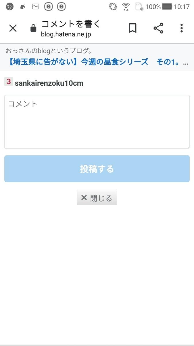 f:id:sankairenzoku10cm:20200425153111j:plain