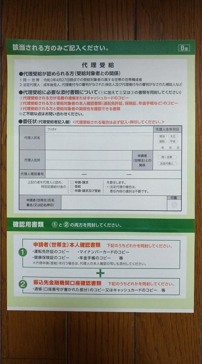f:id:sankairenzoku10cm:20200531131111j:plain