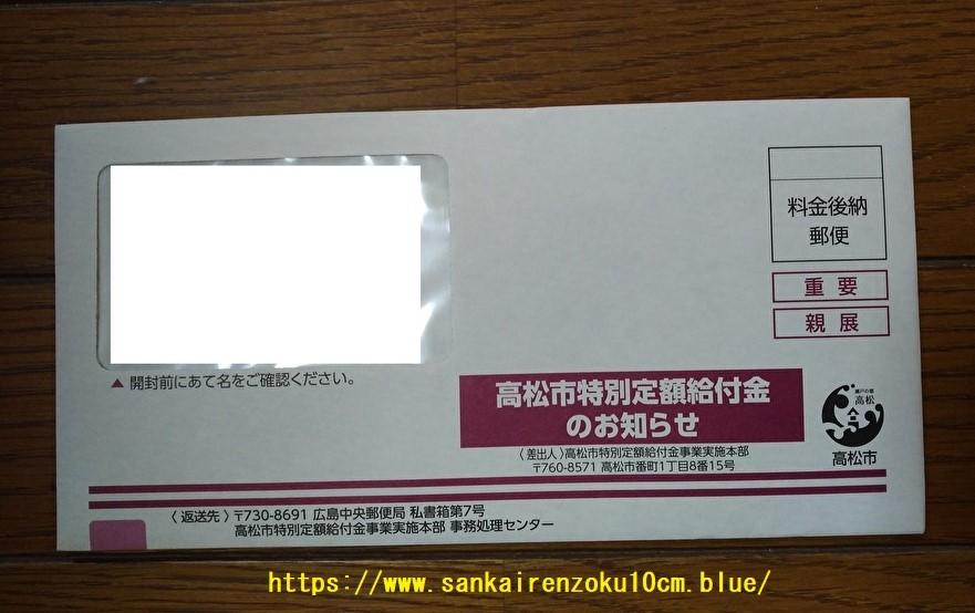 f:id:sankairenzoku10cm:20200531131449j:plain