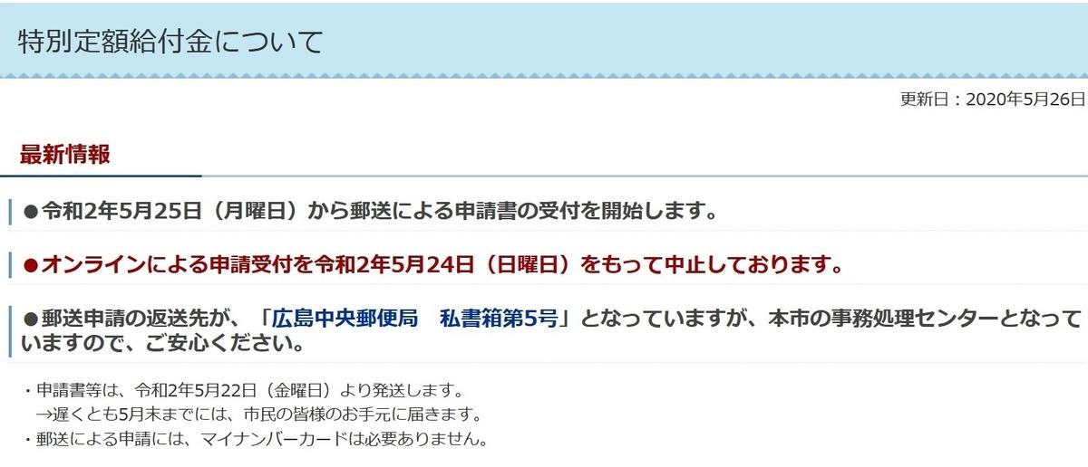 f:id:sankairenzoku10cm:20200531133049j:plain