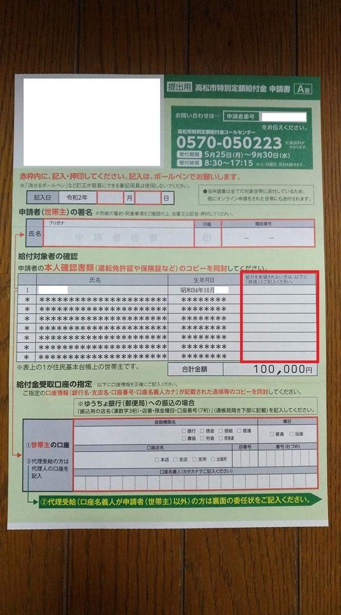 f:id:sankairenzoku10cm:20200531134556j:plain
