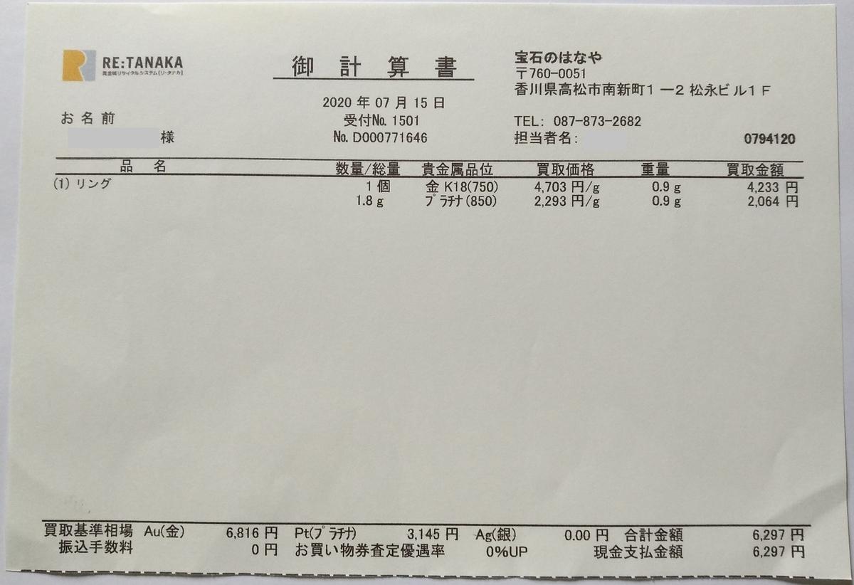 f:id:sankairenzoku10cm:20200715143915j:plain