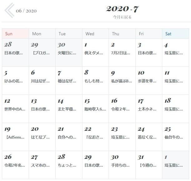 f:id:sankairenzoku10cm:20200923105449j:plain
