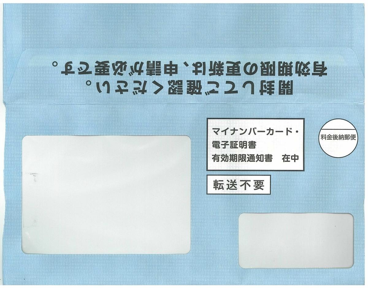 f:id:sankairenzoku10cm:20200925144157j:plain