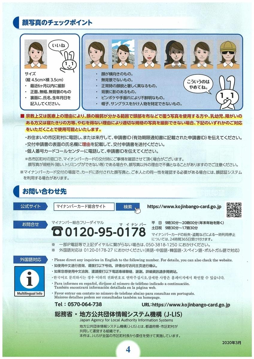f:id:sankairenzoku10cm:20200925144259j:plain