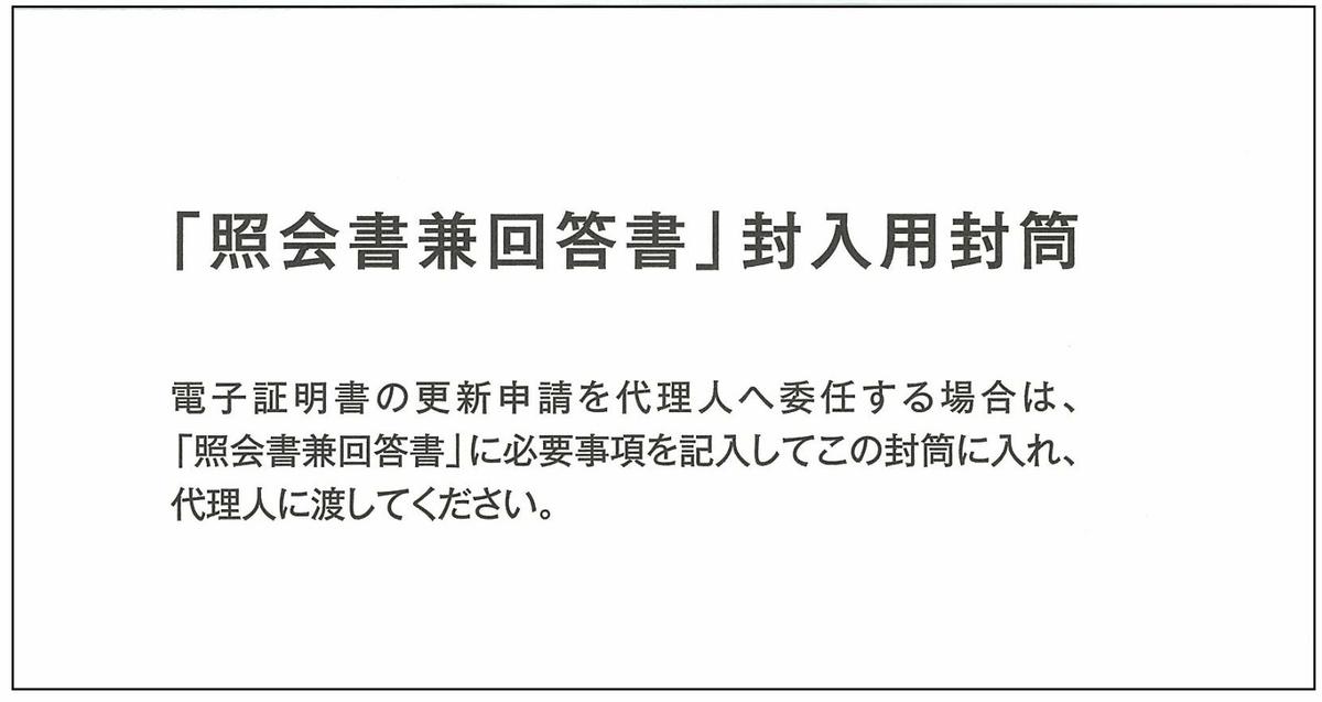 f:id:sankairenzoku10cm:20200925144408j:plain
