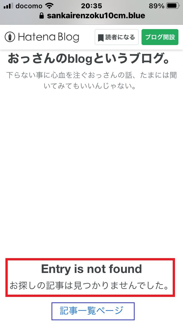 f:id:sankairenzoku10cm:20200930002632p:plain