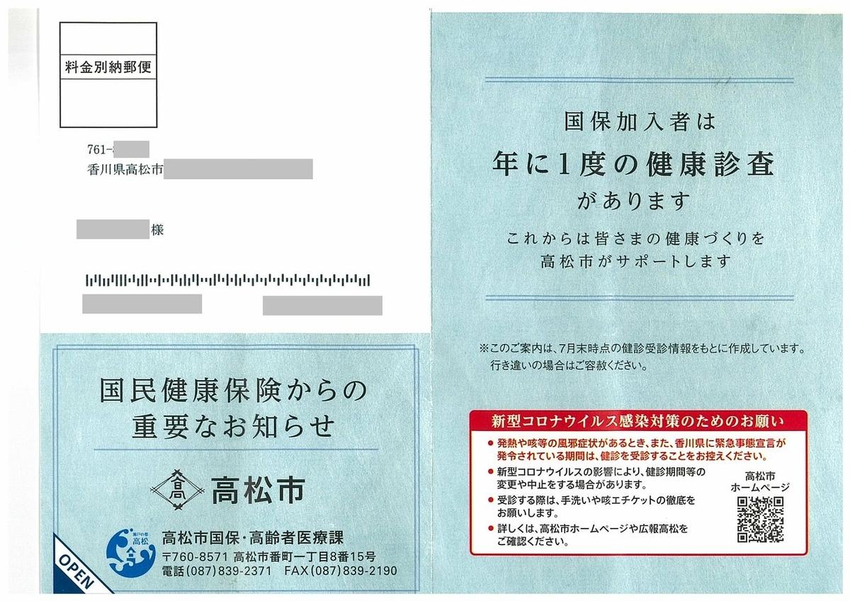 f:id:sankairenzoku10cm:20201002142907j:plain