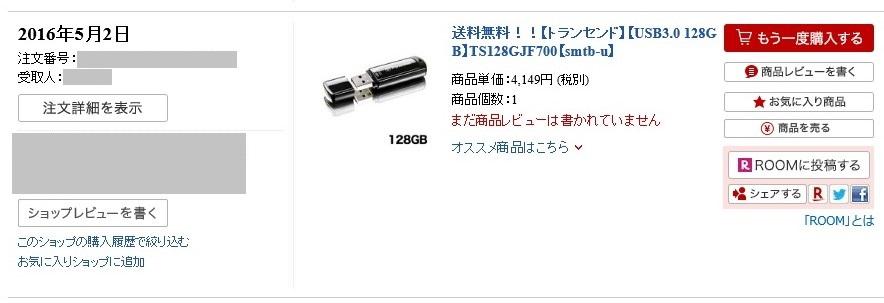 f:id:sankairenzoku10cm:20201017152947j:plain