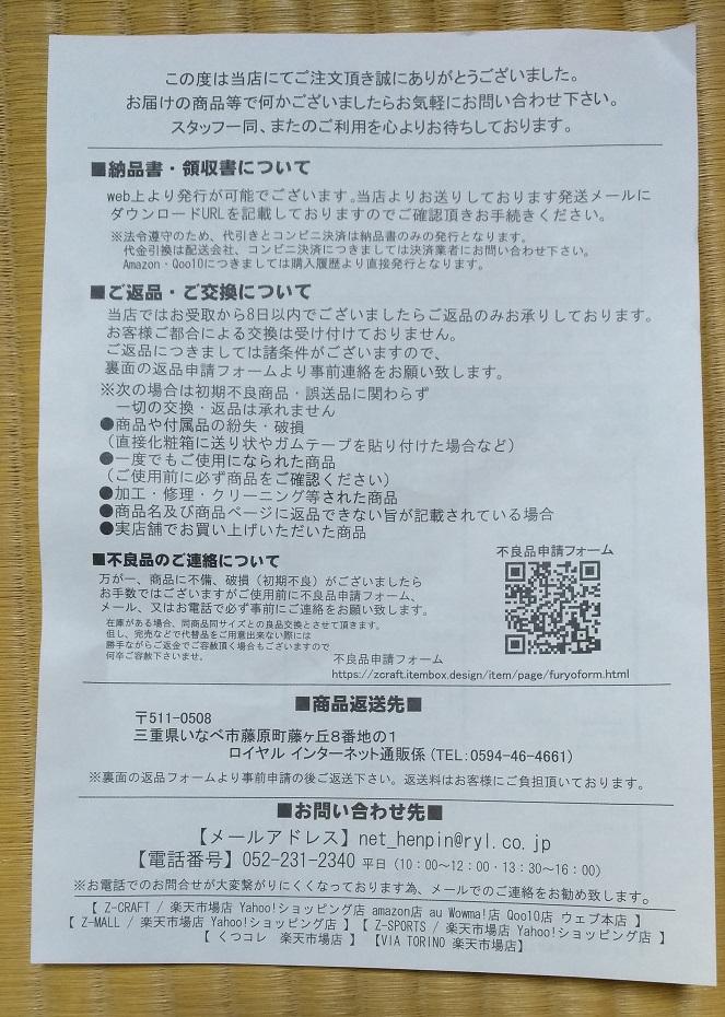f:id:sankairenzoku10cm:20201102215713j:plain