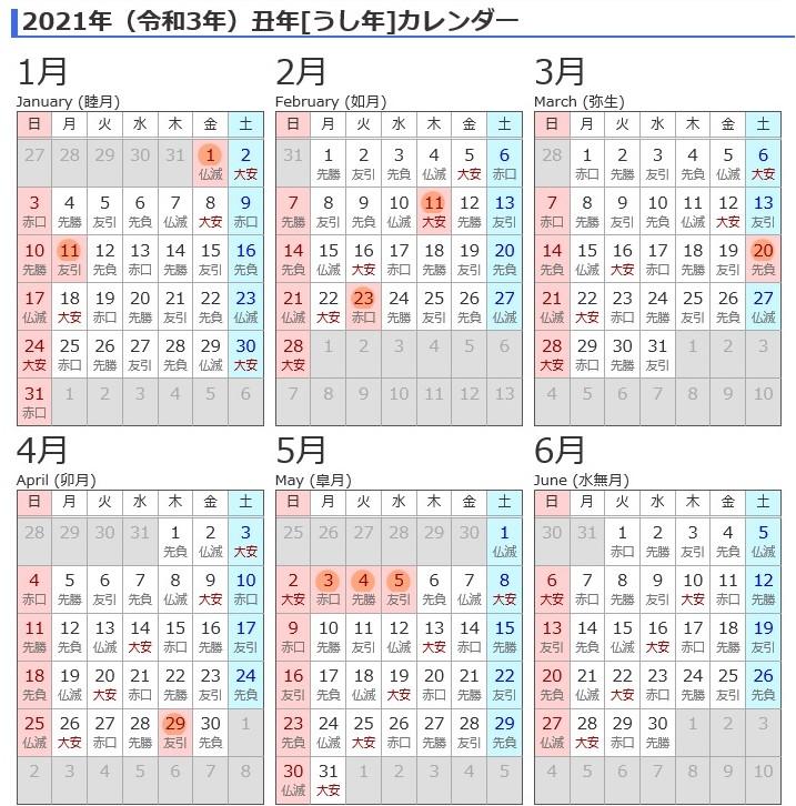 f:id:sankairenzoku10cm:20201111140526j:plain