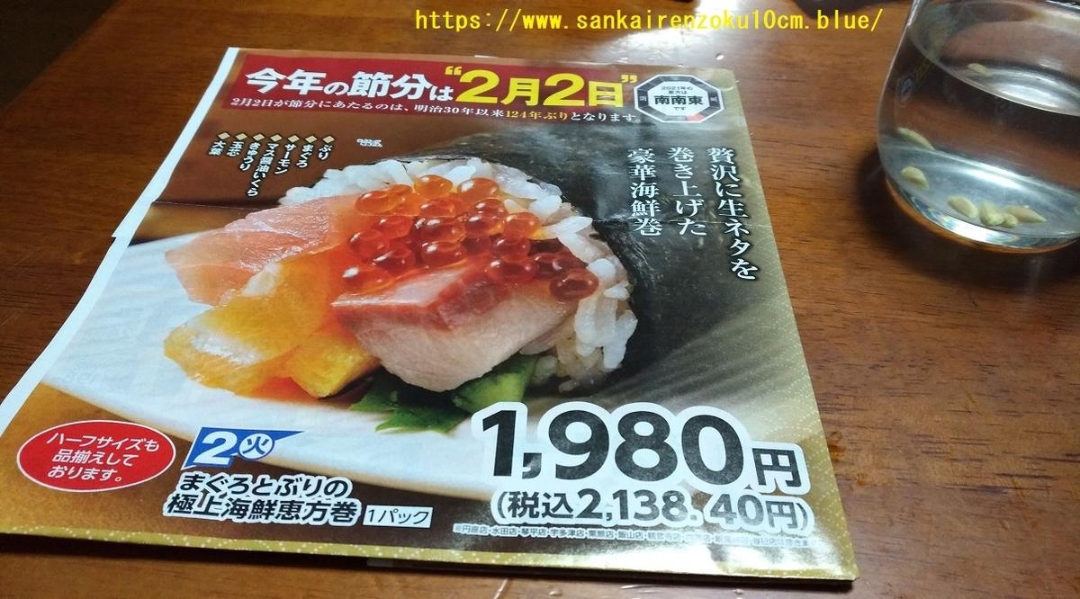 f:id:sankairenzoku10cm:20210202111749j:plain