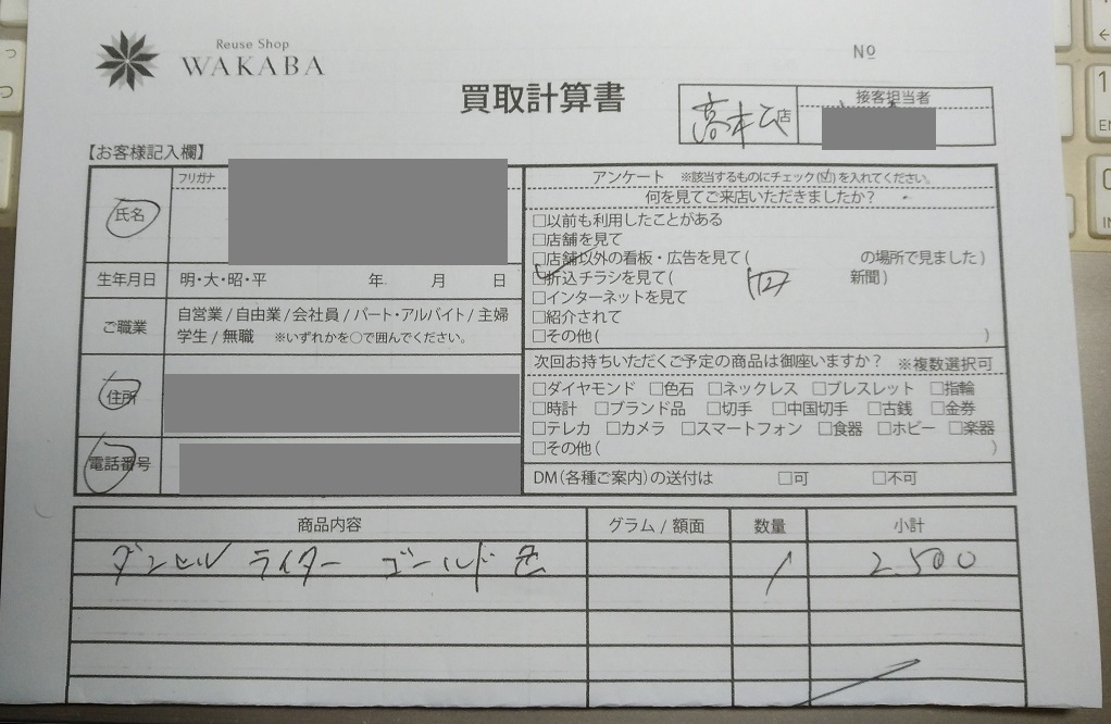 f:id:sankairenzoku10cm:20210207141221j:plain