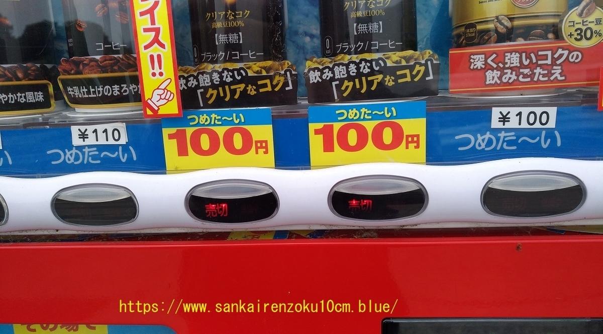 f:id:sankairenzoku10cm:20210521115222j:plain