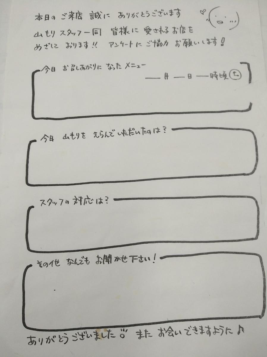 f:id:sankairenzoku10cm:20210625152520j:plain