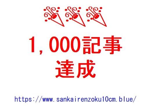 f:id:sankairenzoku10cm:20210628140451j:plain