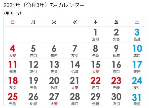 f:id:sankairenzoku10cm:20210721095934j:plain