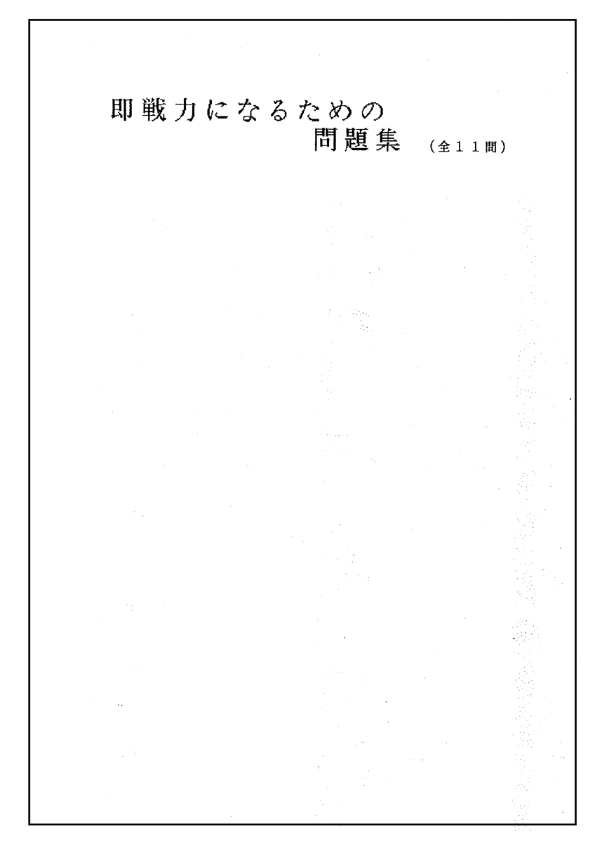 f:id:sankairenzoku10cm:20210802144804j:plain