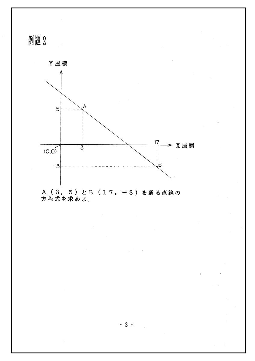 f:id:sankairenzoku10cm:20210802144927j:plain