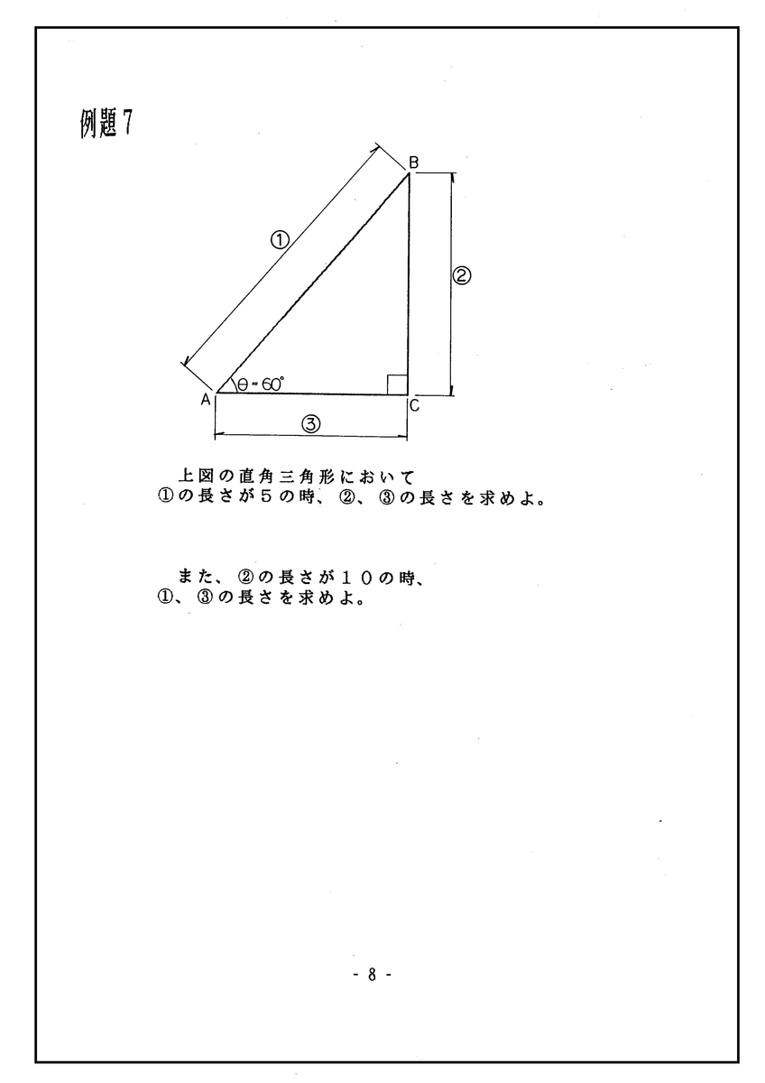 f:id:sankairenzoku10cm:20210802145215j:plain
