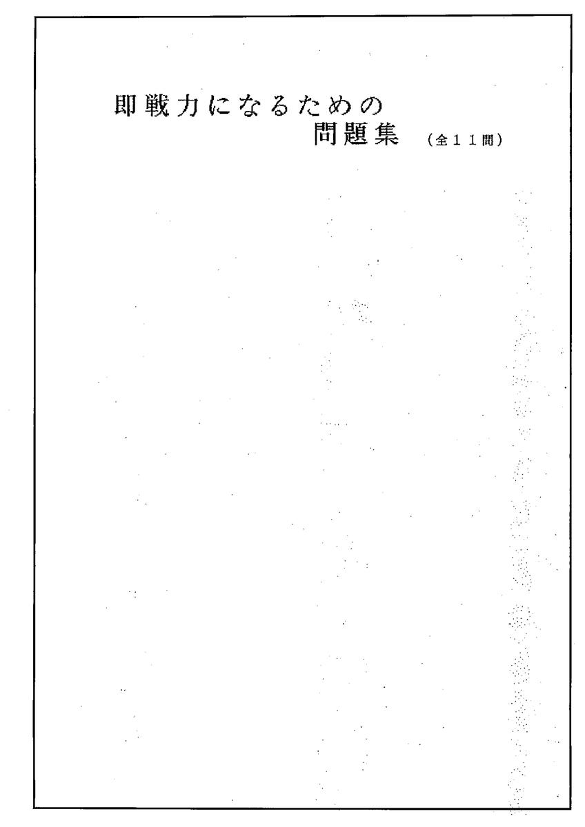 f:id:sankairenzoku10cm:20210802155723j:plain