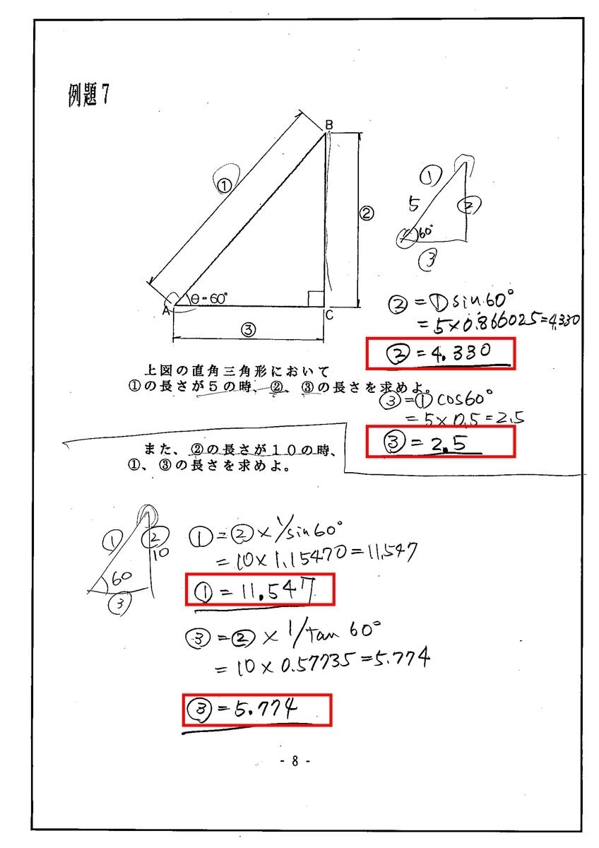 f:id:sankairenzoku10cm:20210802160106j:plain