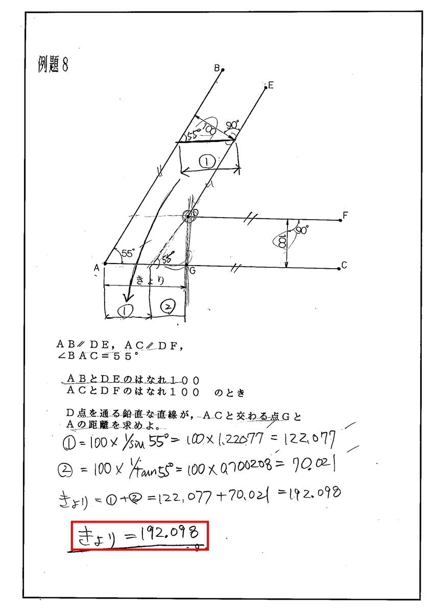 f:id:sankairenzoku10cm:20210802160133j:plain