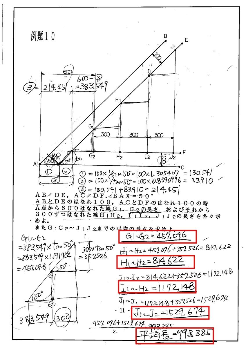 f:id:sankairenzoku10cm:20210802160229j:plain