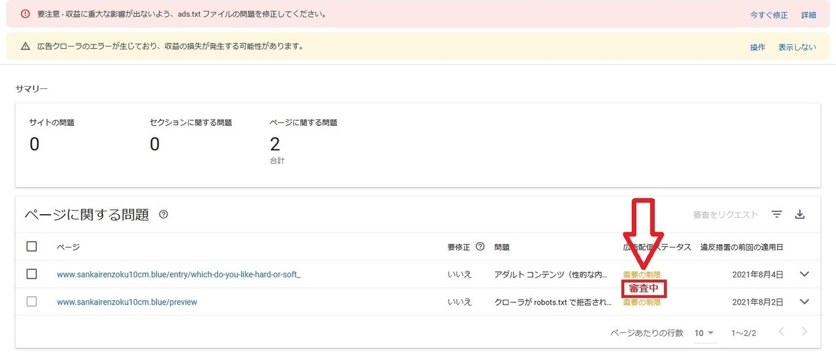f:id:sankairenzoku10cm:20210805140918j:plain