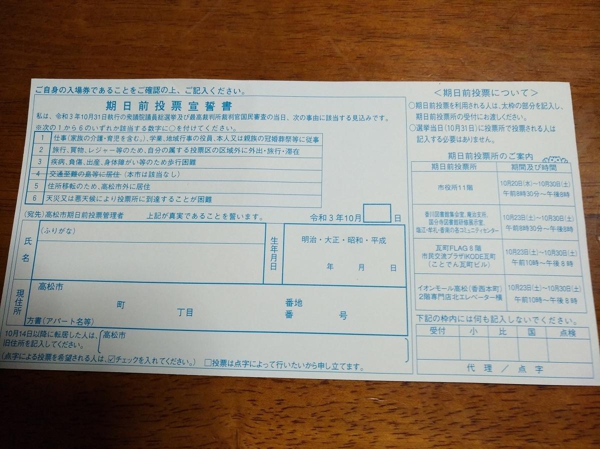 f:id:sankairenzoku10cm:20211023133927j:plain