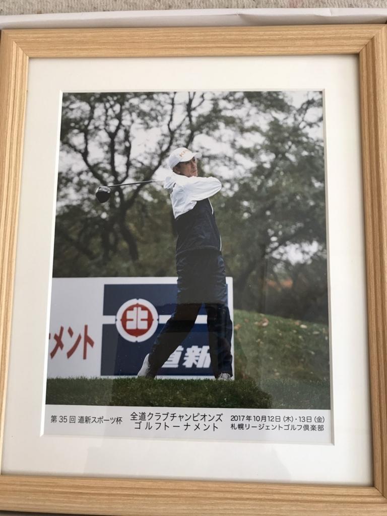 f:id:sankan-hokkaido:20180125105845j:plain