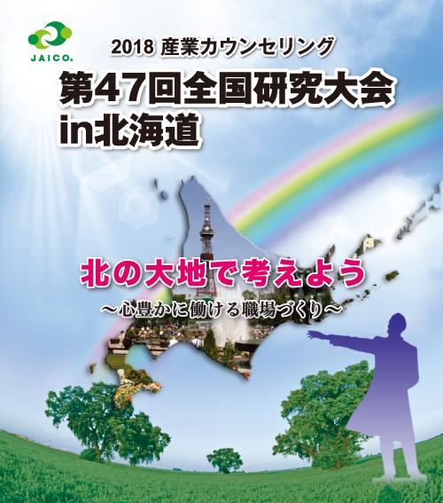 f:id:sankan-hokkaido:20180202115102p:plain