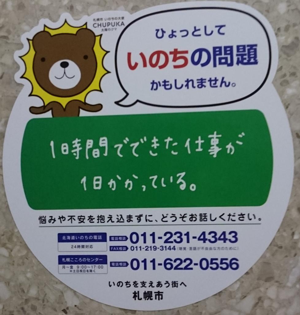 f:id:sankan-hokkaido:20180830090027p:plain