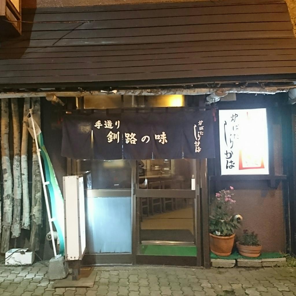 f:id:sankan-hokkaido:20181023122551j:plain