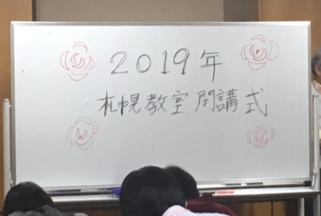 f:id:sankan-hokkaido:20191024144937j:plain