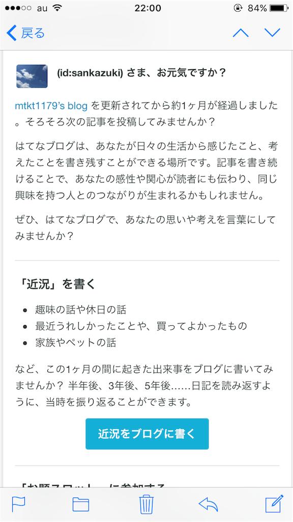 f:id:sankazuki:20171015220456p:image
