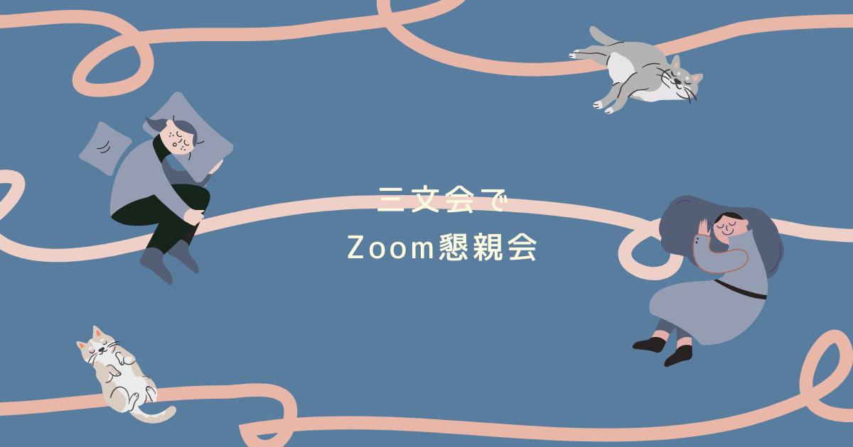 f:id:sanmonkai:20210220104117p:plain