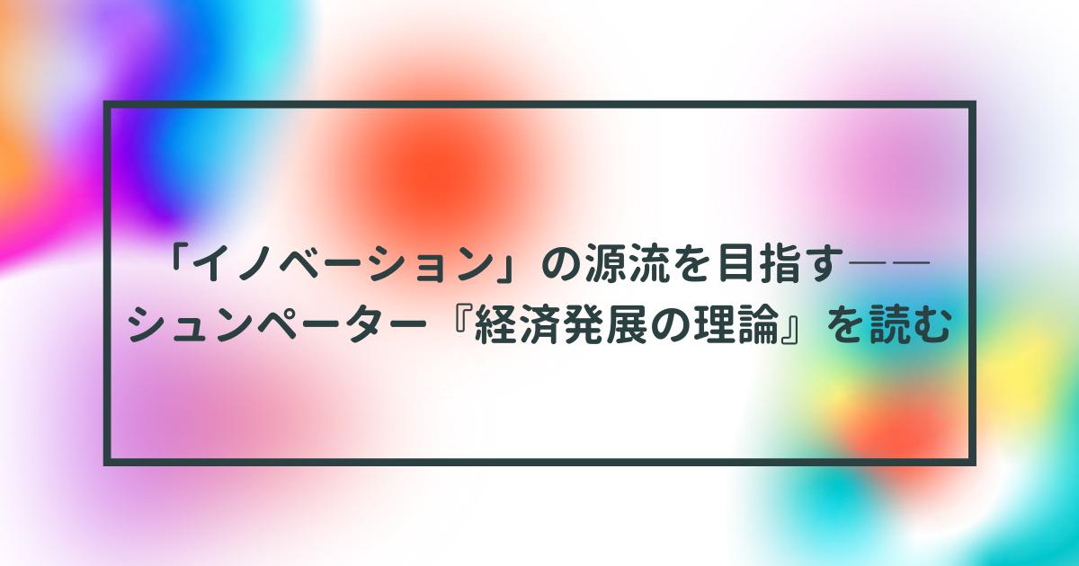 f:id:sanmonkai:20210607131328p:plain