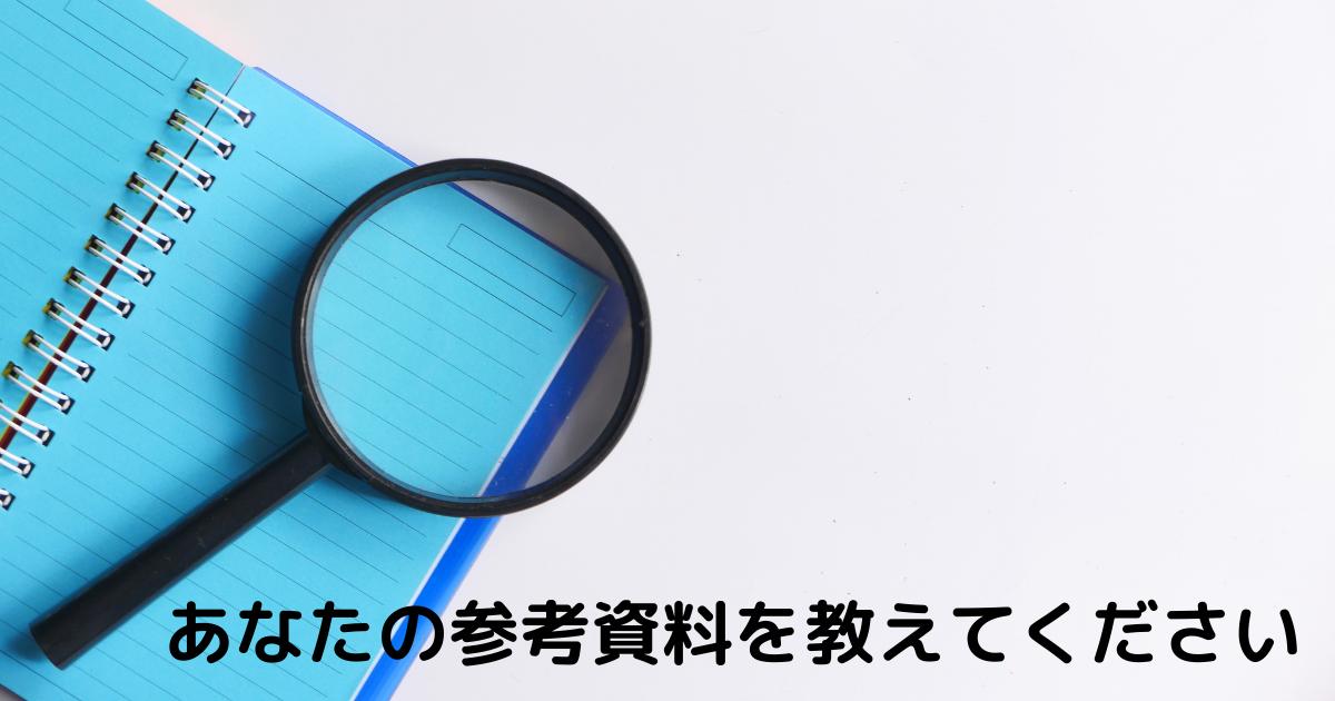 f:id:sanmonkai:20210729215238p:plain