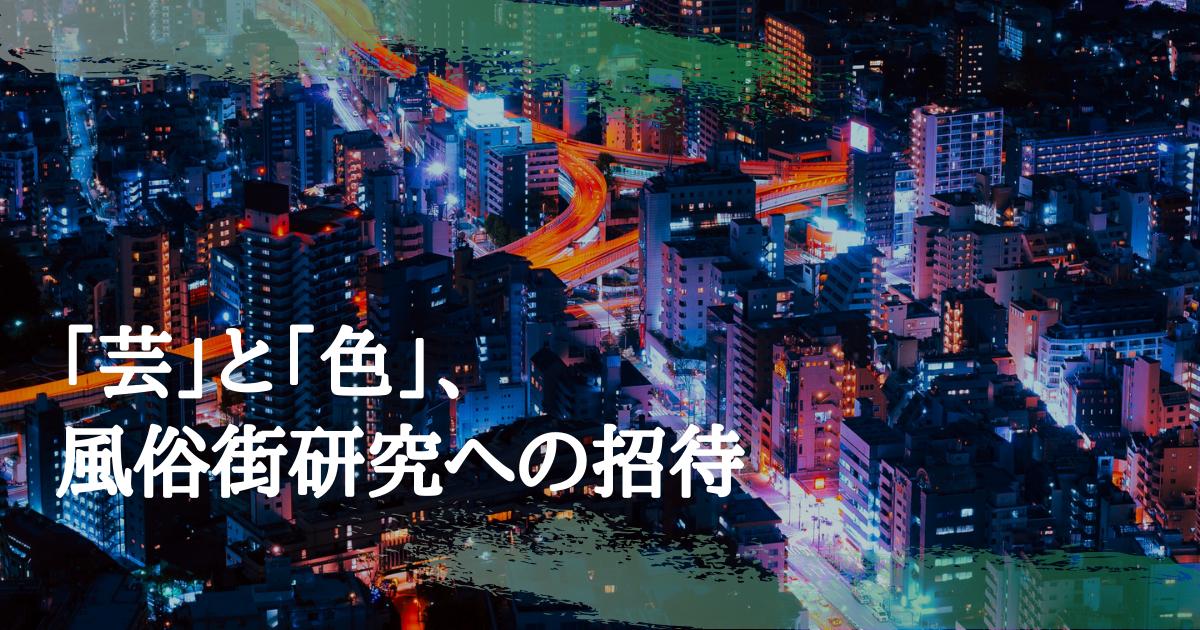 f:id:sanmonkai:20210822204531p:plain