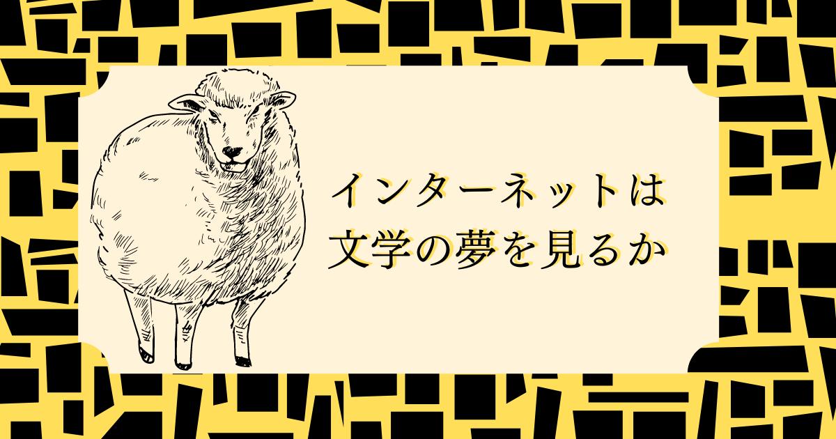 f:id:sanmonkai:20210921144027p:plain
