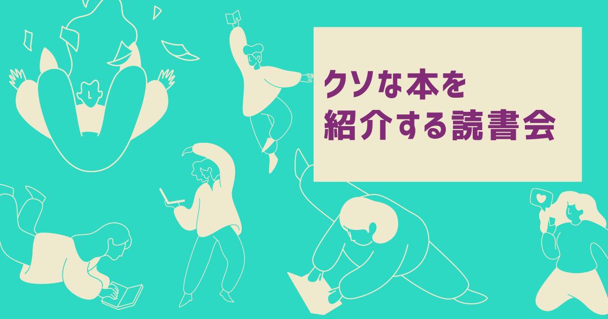 f:id:sanmonkai:20210928204321p:plain