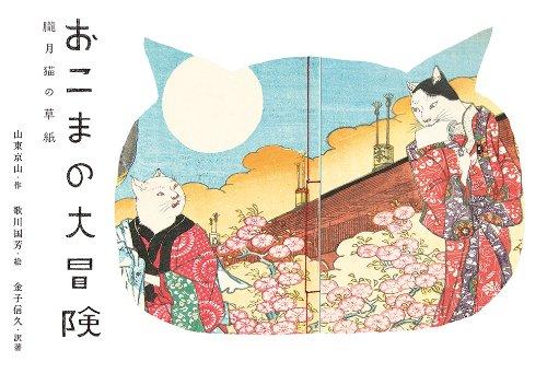 朧月猫の草紙