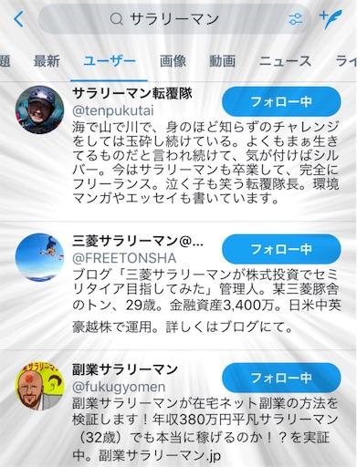 f:id:sanohikari:20180112201117j:image