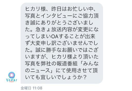 f:id:sanohikari:20180311174428j:image