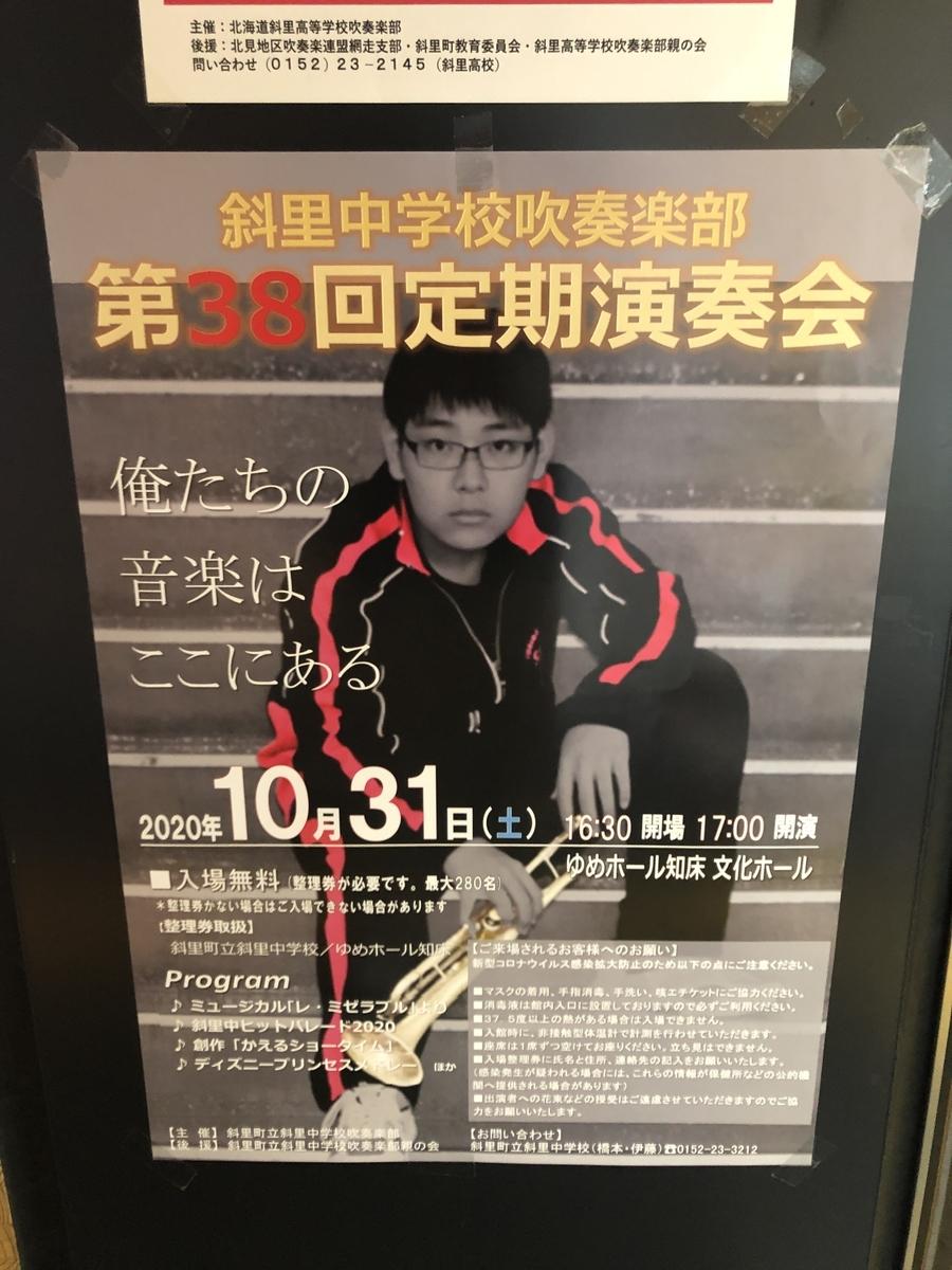 f:id:sanokazuya0306:20201025111433j:plain