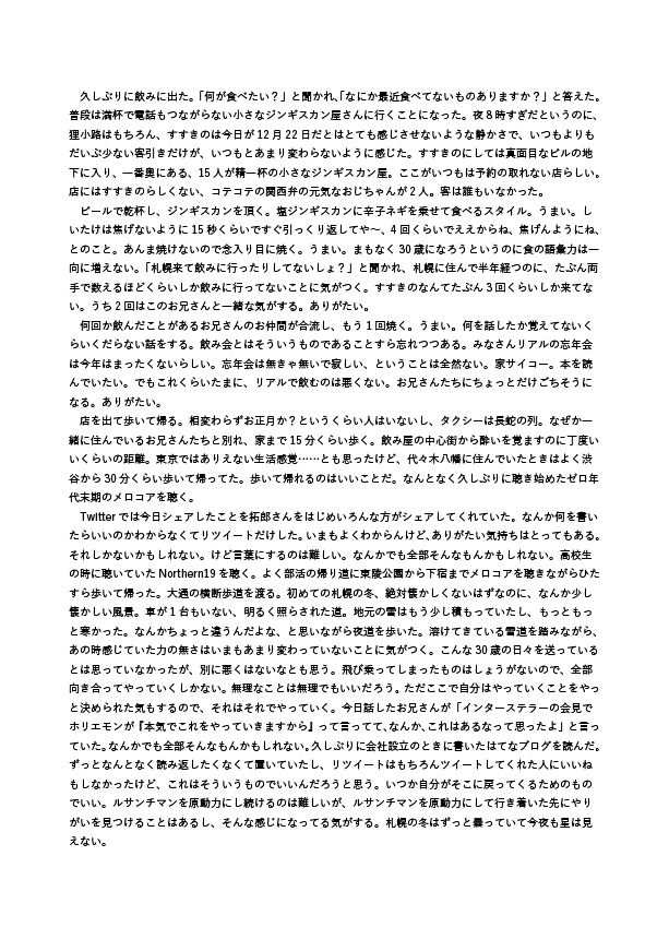 f:id:sanokazuya0306:20201231192355j:plain:w500