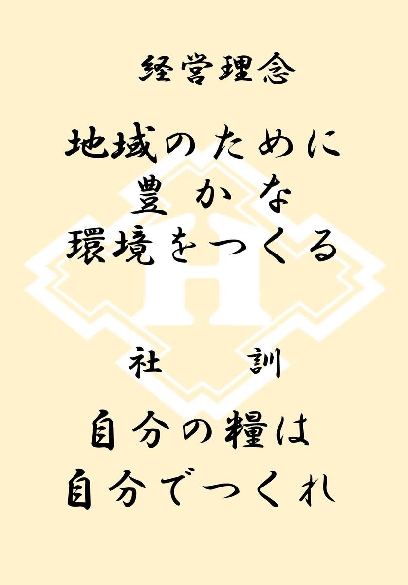 f:id:sanokazuya0306:20201231213440j:plain